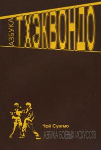 Азбука тхэквондо ( 978-5-222-11102-4 )