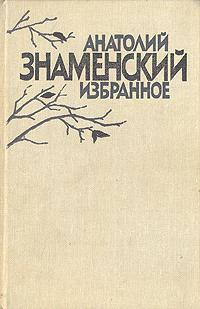 Анатолий Знаменский. Избранное