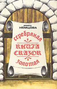 Книга Серебряная и золотая книга сказок