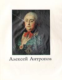 Алексей Антропов