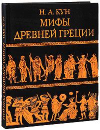 Мифы Древней Греции (подарочное издание). Н. А. Кун