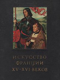 Искусство Франции XV - XVI века