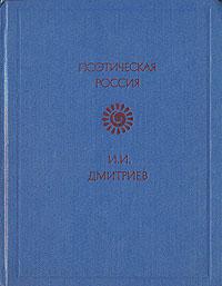 И. И. Дмитриев. Стихотворения