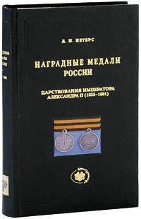Наградные медали России царствования императора Александра II (1855-1881). Д. И. Петерс