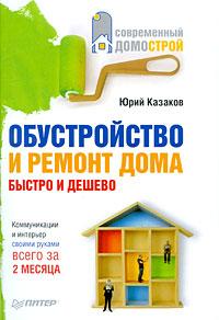 Обустройство и ремонт дома быстро и дешево. Коммуникации и интерьер своими руками всего за 2 месяца