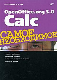 OpenOffice.org 3.0 Calc
