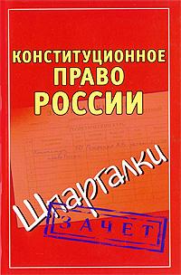 Конституционное право России ( 978-5-17-058490-1 )
