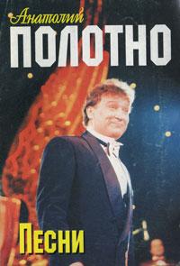 Анатолий Полотно. Песни