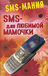 SMS-для любимой мамочки