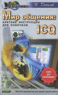 ��� �������. ICQ. ������� ���������� ��� ��������
