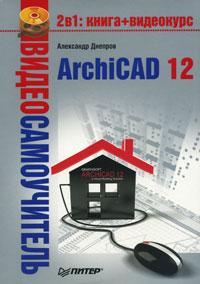Как выглядит Видеосамоучитель. ARCHICAD 12 (+ CD-ROM)