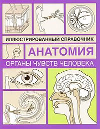 Органы чувств человека ( 978-5-17-053278-0, 978-5-271-21011-2, 0-8160-5987-X )