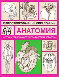 Сердце и сердечно-сосудистая система ( 978-5-17-053276-6, 978-5-271-21038-9 )