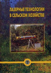 Лазерные технологии в сельском хозяйстве ( 978-5-94836-169-7 )