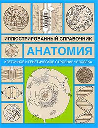 Анатомия. Иллюстрированный справочник. Клеточное и генетическое строение человека ( 978-5-17-053274-2, 978-5-271-20927-7, 0-8160-5980-2 )
