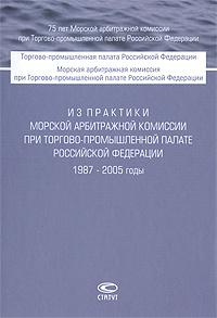 Из практики Морской арбитражной комиссии при Торгово-промышленной палате Российской Федерации. 1987-2005 годы ( 978-5-8354-0561-9 )