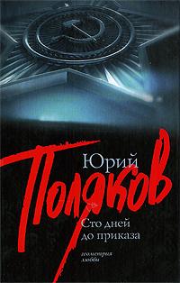 Сто дней до приказа. Юрий Поляков