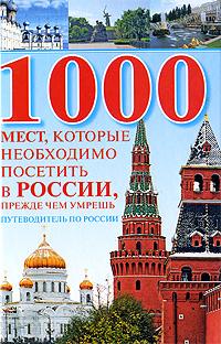 1000 мест, которые необходимо посетить в России, прежде чем умрешь ( 978-985-16-6208-7 )