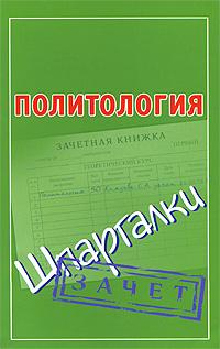 Политология ( 978-5-17-058488-8 )