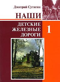 Наши детские железные дороги. В 3 томах. Том 1. Наши детские железные дороги