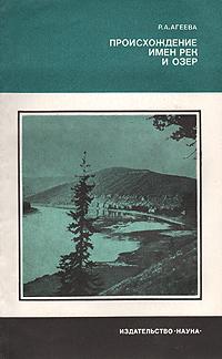 Происхождение имен рек и озер