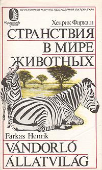 Странствия в мире животных. Хенрик Фаркаш