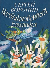 Книга Необыкновенная ромашка