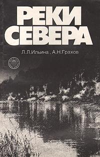 Реки Севера. Л. Л. Ильина, А. Н. Грахов