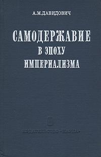 Самодержавие в эпоху империализма (Классовая сущность и эволюция абсолютизма в России)