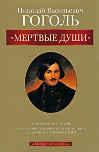 Мертвые души. Н. В. Гоголь