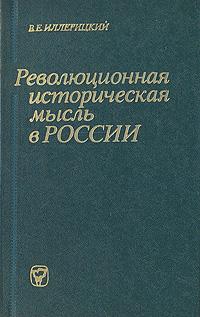 Революционная историческая мысль в России