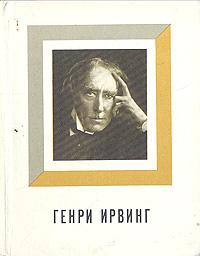 Генри Ирвинг