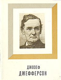 Джозеф Джефферсон