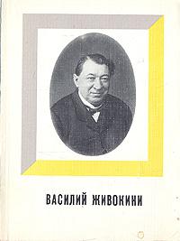 Василий Живокини