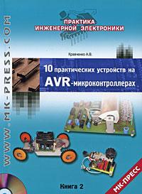 10 ������������ ��������� �� AVR-�����������������. ����� 2 (+ CD-ROM)