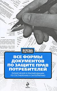 Все формы документов по защите прав потребителей. Разъяснения и рекомендации по составлению и заполнению