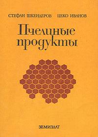 Пчелиные продукты. Стефан Шкендеров, Цеко Иванов
