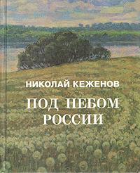 Под небом России