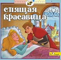 Спящая красавица (аудиокнига CD)