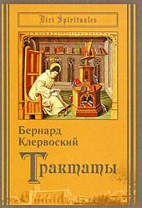 Бернард Клервоский. Трактаты