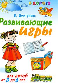 Развивающие игры для детей от 3 года до 6 лет12296407Время в дороге пролетит незаметно, если предложить малышу поиграть. В этой книге представлены лучшие развивающие игры, которые познакомят ребенка с буквами и цифрами, помогут закрепить навыки чтения и счета, расширят кругозор и словарный запас. В книге родители также найдут много интересных загадок, забавных стихотворений и скороговорок, упражнения на развитие логики, внимания и памяти.