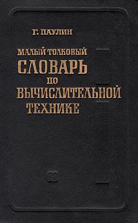 Малый толковый словарь по вычислительной технике