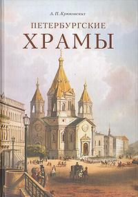 Петербургские храмы