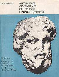 Античная скульптура Северного Причерноморья