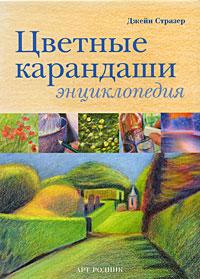Цветные карандаши. Энциклопедия