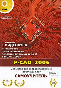 P-CAD 2006. Схемотехника и проектирование печатных плат (+ DVD) ( 978-5-94387-576-2 )