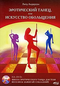 Эротический танец, или Искусство обольщения (+ DVD-ROM) ( 978-5-94387-480-2 )