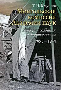 ����������� �������� �������� ����. ������� �������� � ������������. 1925-1953