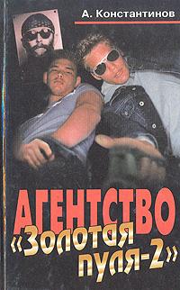 "Агентство ""Золотая пуля-2"""