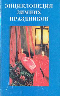 Энциклопедия зимних праздников